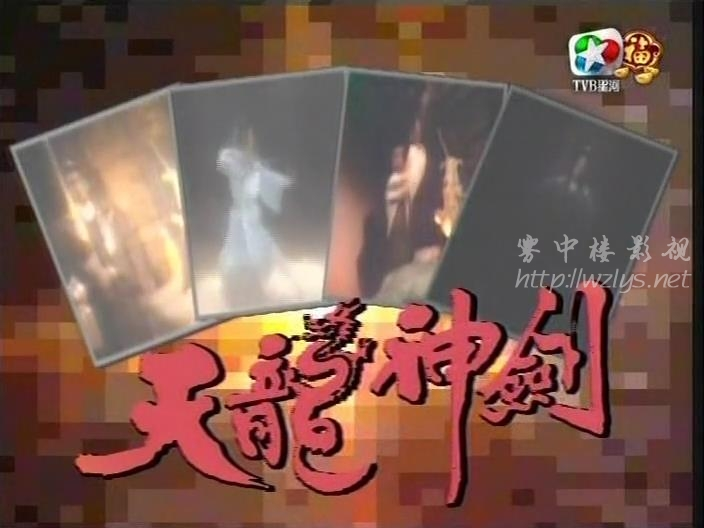 [雾中楼影视wzlys.net]天龙神剑.TVB1987.TVRip.x264.2Audio.EP14.mkv_snapshot_00.22_.jpg